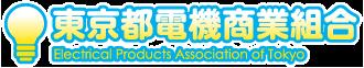 東京都電機商業組合