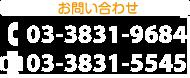 03-3831-9684